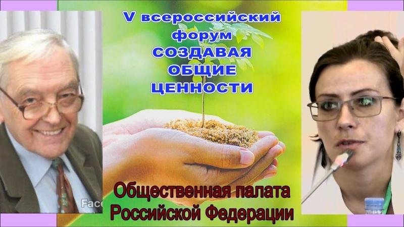 ЭКОЛОГИЯ форум ОП РФ 05.09.18. Анисимова Мария 14 мин.