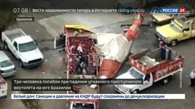 Новости на Россия 24 В Бразилии рухнул угнанный преступником вертолет три человека погибли