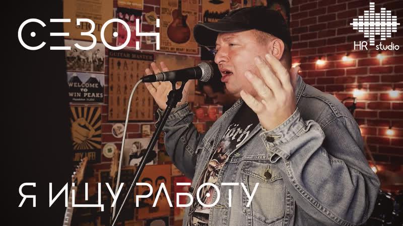 Сезон - Я ищу работу (live in HR studio)