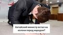 Китайский министр встал на колени перед народом? Это фейк (Best News)