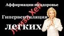 Луиза Хей Аффирмации на здоровье Гипервентиляция легких