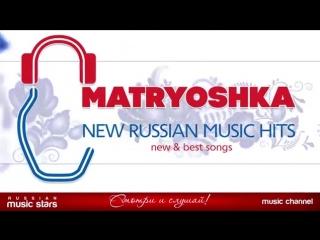 NEW RUSSIAN MUSIC HITS MATRYOSHKA AUGUST 2018 NEW & BEST SONGS