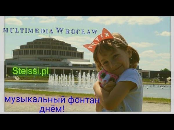 Музыкальный фонтан днём.Hala Stulecia,Halą Ludową.Зал Столетия!