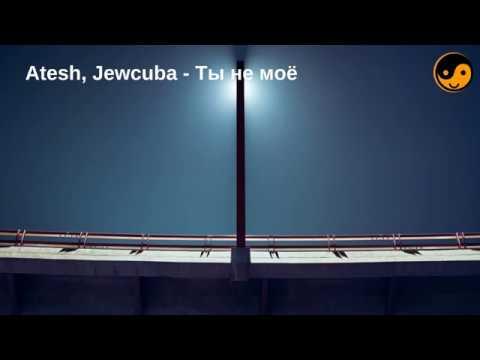 Atesh, Jewcuba - Ты не моё