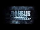 Донецк Линия войны Спецвыпуск Никишино