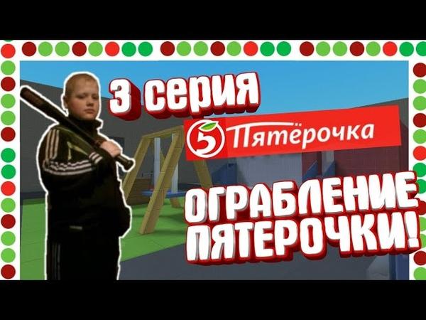 ОГРАБЛЕНИЕ ПЯТЕРОЧКИ 3 СЕРИЯ! Блок Страйк, Block Strike, Lazerop