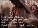 Nikogda-ne-pozabyt-nam-srajenya-eti-pozabyt-nelzya.mp4