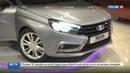 Новости на Россия 24 • Самые продаваемые в Европе Lada Vesta вошла в топ-100