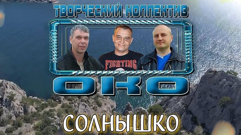 СОЛНЫШКО - Творческий коллектив ОКО (музыка О.Якубов, стихи К.Батурин, вокал О.Портянко)