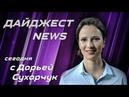 Скандал в ПАСЕ: Россия вернулась, Украина приостановила работу. Права россиян или деньги?