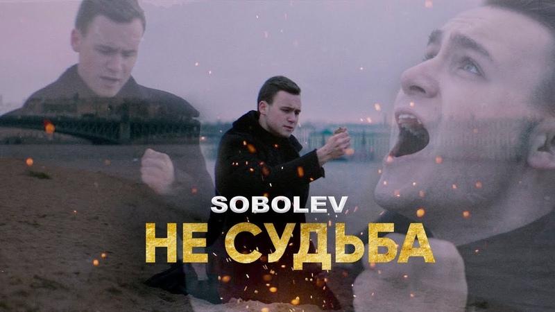 SOBOLEV - НЕ СУДЬБА (Паблик Чисто Рэп VK)