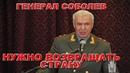 генерал Соболев НУЖНО ВОЗВРАЩАТЬ СТРАНУ ОТСТУПАТЬ НЕКУДА
