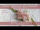 Гладиолус часть 2 с гофрированным краем из фоамирана мастер-класс / Gladiolus foam flowers DIY