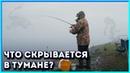 Рыбалка на фидер в проливной дождь и туман