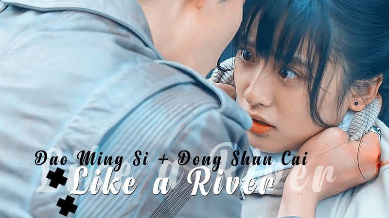 Dao Ming Si Dong Shan Cai | Like a River