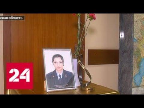 Убийственное расследование за что поплатилась жизнью подполковник МВД Евгения Шишкина Россия 24 смотреть онлайн без регистрации