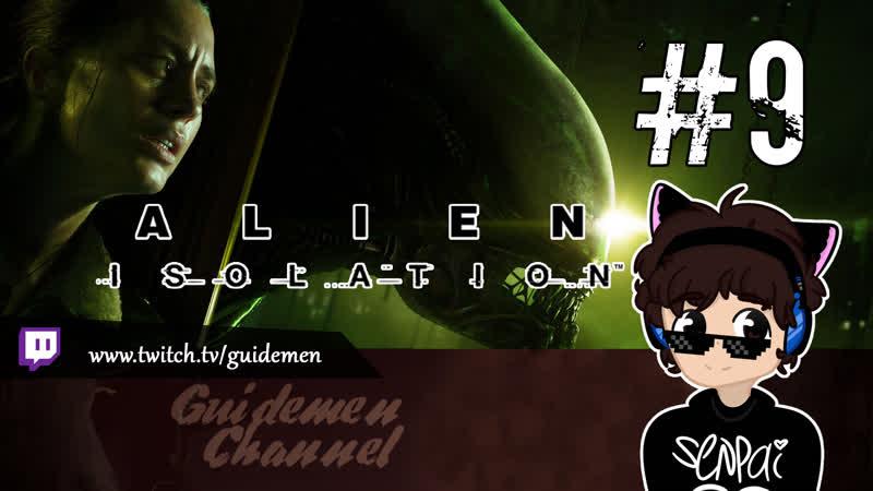 Alien Isolation 9 [10 Фоловеров на твиче и разыграю стикера]