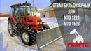 Отвал на МТЗ 1221 / 1523 Уборка снега Коммунальная техника АЗАС