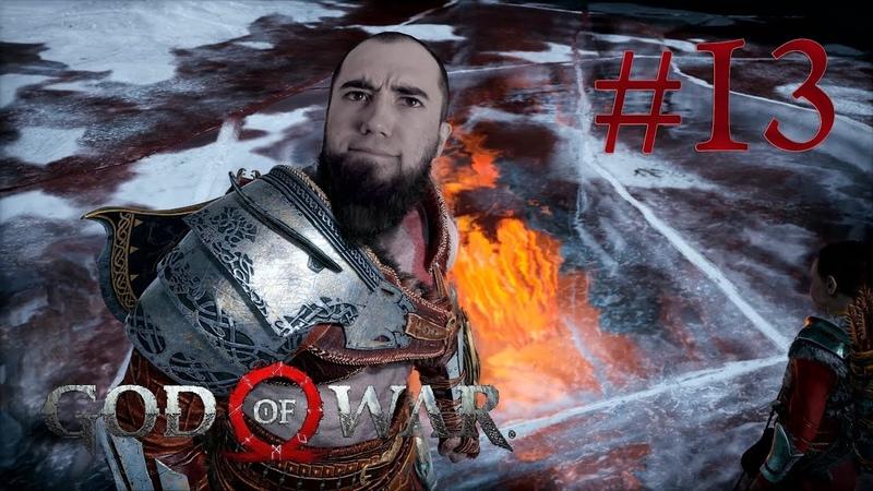ГЮЛЬДВЕЙГ ОКАЗАЛАСЬ ВЕЛЬВОЙ! Здоровяк Тамур и его молот в God of War 2018 13