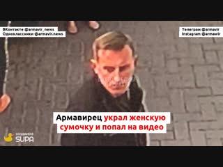 Украл сумку с 12 тысячами рублей и попал на видео (Центральный рынок Армавира) 07 11 18