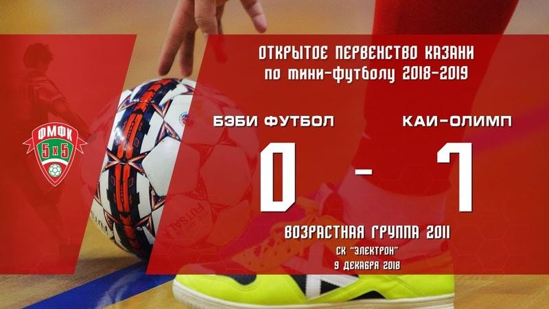 ФМФК 2018-2019. Юноши 2011. Бэби футбол - КАИ Олимп. 0:7