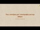 Греческий язык с нуля. 10-й урок