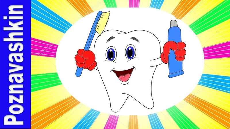 Как Нарисовать Зубную Пасту, Зубную Щетку и Зубы Раскраски и Рисование для Детей