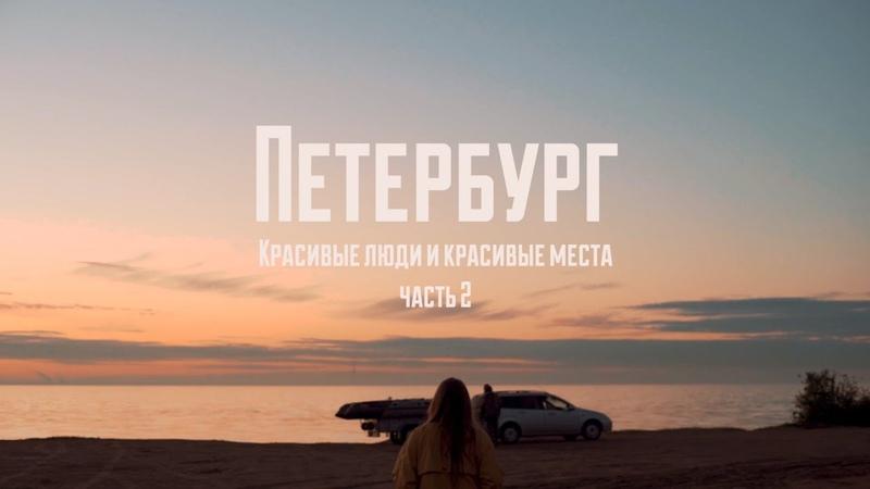 Петербург Люди и красивые места Ораниенбаум белые ночи и маленькое море