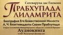 Прабхупада Лиламрита 65 Часть 1 КРУГОСВЕТНОЕ ПУТЕШЕСТВИЕ аудиокнига
