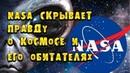 NASA скрывает правду о космосе и его обитателях / МАРС аномалии / НЛО на ЛУНЕ