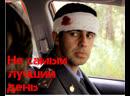 Х/ф Не самый лучший день драма, криминал, комедия, русские фильмы, новинки, HD
