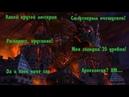 7 плюсов Cataclysm