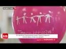 Международный День Донора репортаж