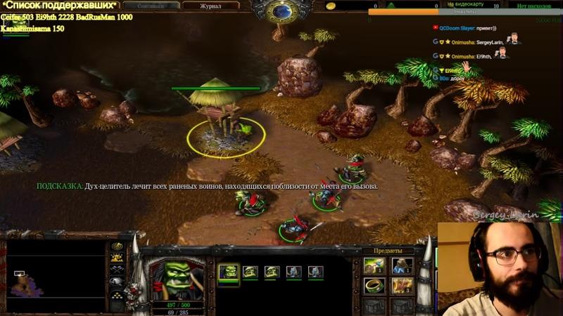 Прохождение Warcraft III Reign of Chaos Часть 8 Орда идет