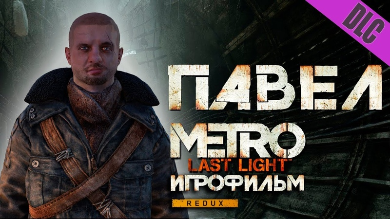 Metro Last Light дополнение Chronicles Pack ПАВЕЛ Игрофильм