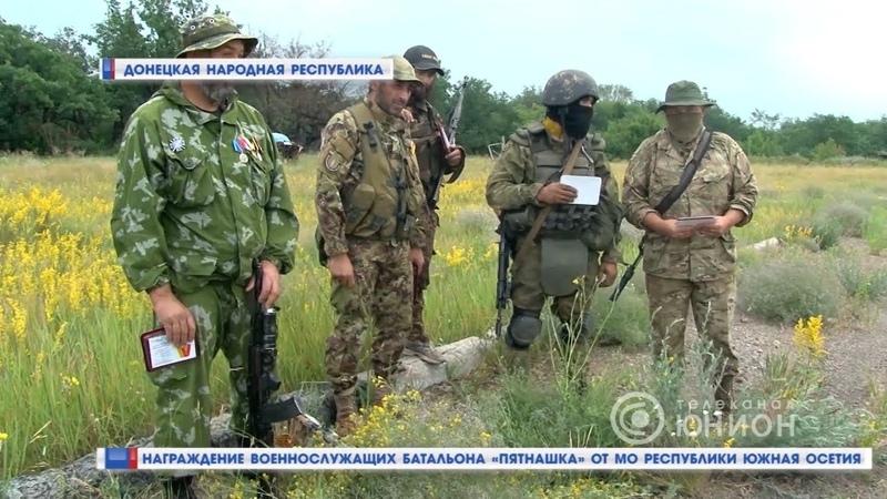 Награждение военнослужащих батальона Пятнашка от МО Республики Южная Осетия 06 06 2018
