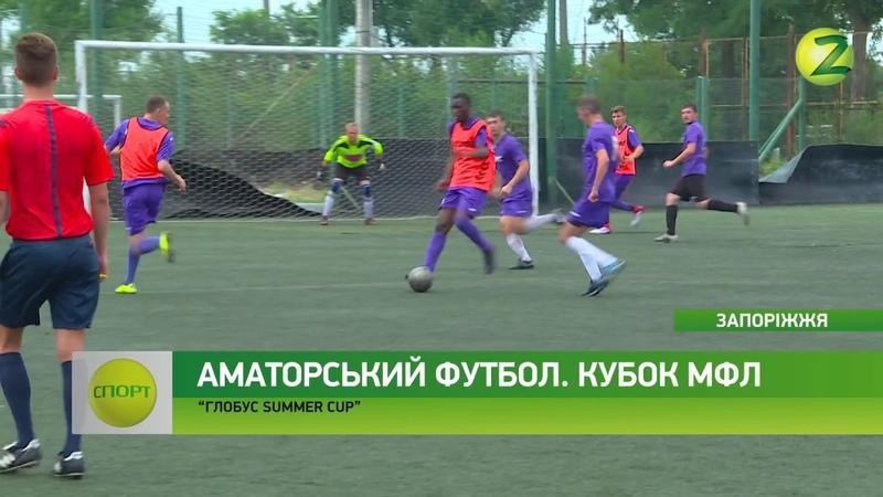Новини Z - У Запоріжжі тривають молодіжні футбольні змагання - 24.07.2018