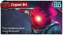 ПООТРЫВАЮ ВСЕ ЩУПАЛЬЦА! Прохождение Dead Cells - Серия №4