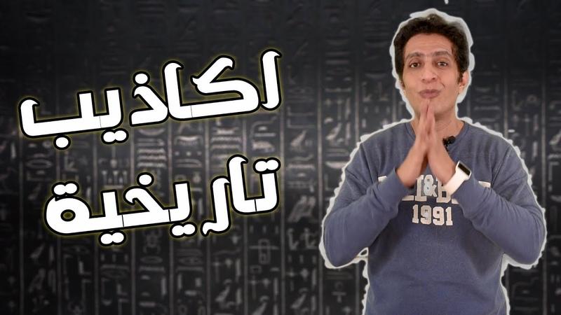 حقائق مغلوطة وكاذبة عن الحضارة المصرية ال16