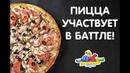 Аквапарк Пиццебаттл Оренбург