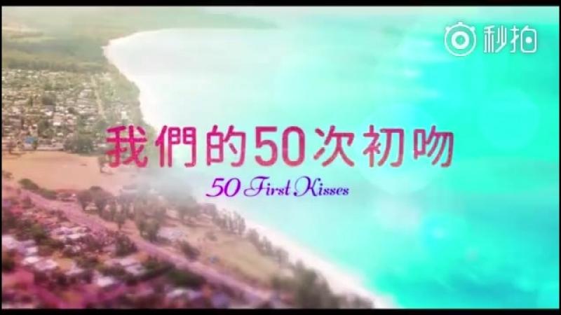 Трейлер 50 первых поцелуев для Тайваня