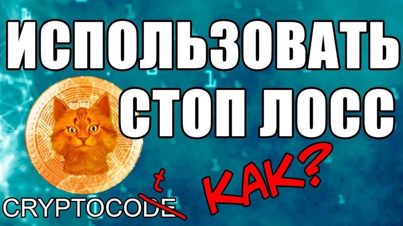 Stop Loss Binance, Как торговать на Бинанс Стоп Лосс Ордер, криптобиржа инструкция, STOPLOSS Стоплос