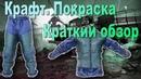 Will To Live Online Крафт Брони из Горки Обзор