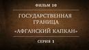 ГОСУДАРСТВЕННАЯ ГРАНИЦА ФИЛЬМ 10 АФГАНСКИЙ КАПКАН 1 СЕРИЯ