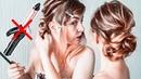 Вечерняя ПРИЧЕСКА СВОИМИ РУКАМИ на ВЫПУСКНОЙ. БЕЗ накрутки. No Heat Prom Hairstyles ©LOZNITSA