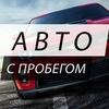 Авто с пробегом | КАЗАНЬ | АвтоРынок Татарстан