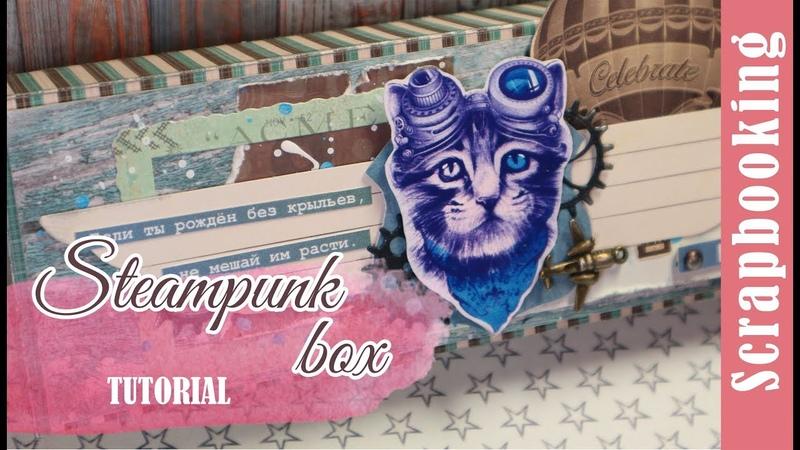 Steampunk Box Tutorial|Подарочная коробочка своими руками|Скрапбукинг|МК sofiautumn