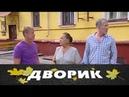 Дворик. 123 серия 2010 Мелодрама, семейный фильм @ Русские сериалы