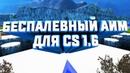 Беспалевный АИМ для CS 1.6 | Скачать лучший AimBot для КС 1.6