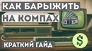 20 000 рублей за день Реально Мутимся на компах